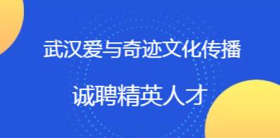 武汉爱与奇迹文化传播有限责任公司