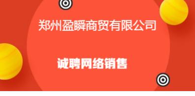 郑州盈瞬商贸有限公司