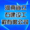 河南省立石建设工程有限公司