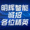 深圳明辉智能技术有限公司
