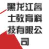 黑龙江睿士教育科技有限公司