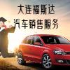 大连福斯达汽车销售服务有限公司