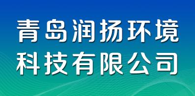 青岛润扬环境科技有限公司