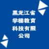 黑龙江省学梯教育科技有限公司