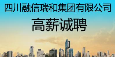 四川融信瑞和集团有限公司