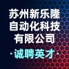 苏州新乐隆自动化科技有限公司