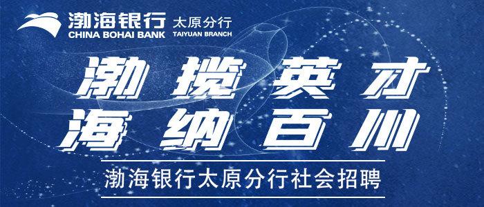 http://www.cbhb.com.cn/bhbank/S101/jiaruwomen/zhaopinxinxi/tyfh/index.htm