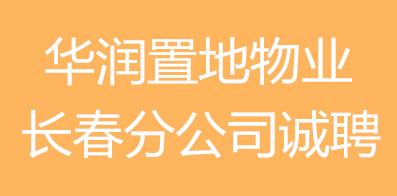 华润置地(沈阳)物业服务有限公司长春分公司