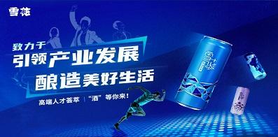 华润雪花啤酒(中国)有限公司成都分公司