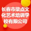 长春市柒点文化艺术培训学校有限公司