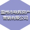 温州市咏辉房产营销有限公司