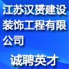 江苏汉赟建设装饰工程有限公司