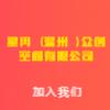 星冉(温州)众创空间有限公司