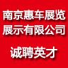 南京惠车展览展示有限公司