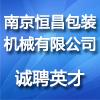 南京恒昌包装机械有限公司