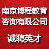 南京博程教育咨询有限公司