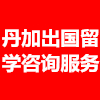 吉林省丹加出国留学咨询服务有限公司