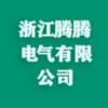 浙江腾腾电气有限公司