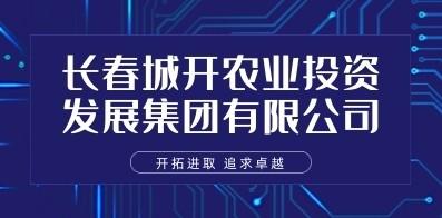 长春城开农业投资发展集团有限公司