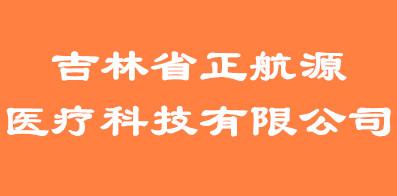 吉林省正航源医疗科技有限公司