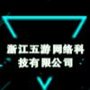 浙江五游网络科技有限公司