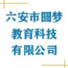 六安市圆梦教育科技有限公司