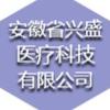 安徽省興盛醫療科技有限公司