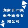 湖南开口爽电子商务有限公司