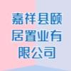 嘉祥县颐居置业有限公司