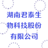 湖南君泰生物科技股份有限公司