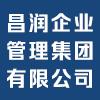昌润企业管理集团有限公司