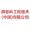 湃思科工程技术(中国)有限公司
