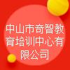 中山市奇智教育培训中心有限公司