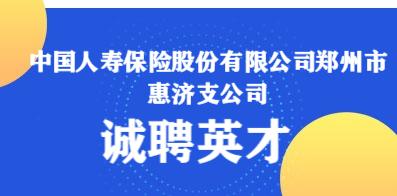 中国人寿保险股份有限公司郑州市惠济支公司