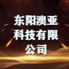 東陽澳亞科技有限公司