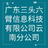 广东三头六臂信息科技有限公司云南分公司