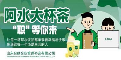 山东台联企业管理咨询有限公司