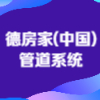 德房家(中国)管道系统有限公司