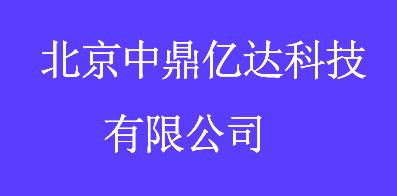 北京中鼎亿达科技有限公司