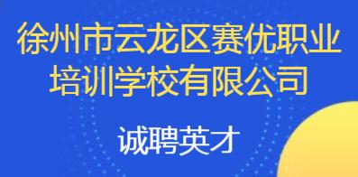 徐州市云龙区赛优职业培训学校有限公司