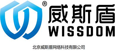 北京威斯盾网络科技有限公司