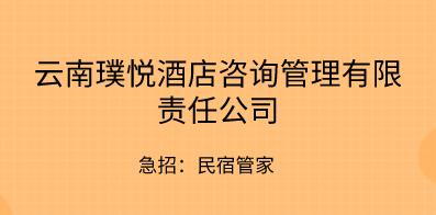 云南璞悦酒店咨询管理有限责任公司