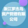 浙江罗杰岛资产管理有限公司