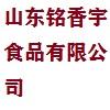 山东铭香宇食品有限公司
