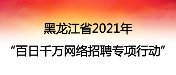 http://images.zhaopin.com/logos/20210623/3.jpg