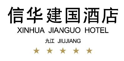 九江信華建國酒店有限公司