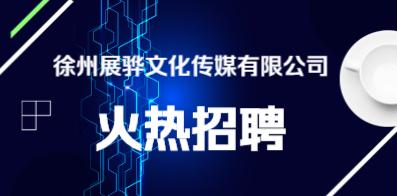 徐州展骅文化传媒有限公司