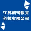 江苏朗玛教育科技有限公司