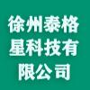 徐州泰格星科技有限公司