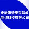 安徽思普泰克智能制造科技有限公司